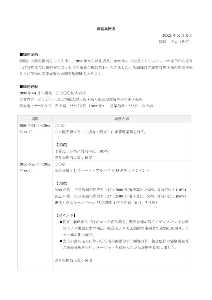 職務経歴書①