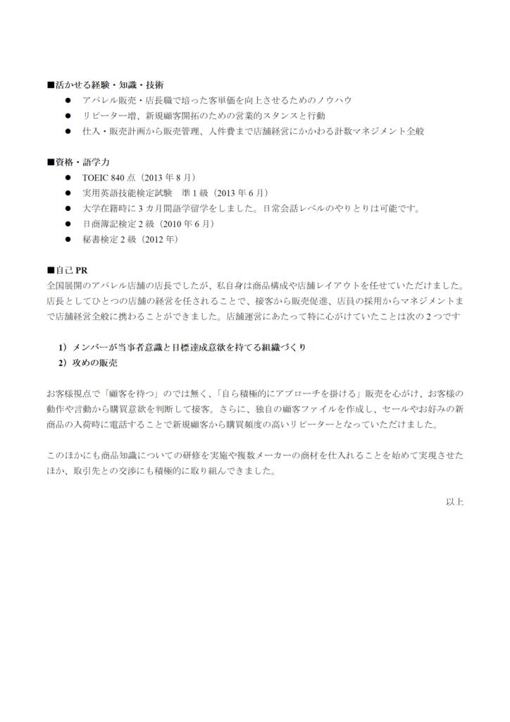 職務経歴書②
